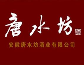 安徽唐水坊酒业有限公司