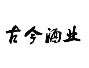 北京古今酒业有限公司