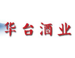 贵州省仁怀市茅台镇华台酒业有限公司