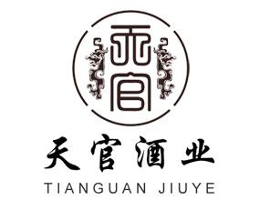 四川绵竹天官酒业有限公司