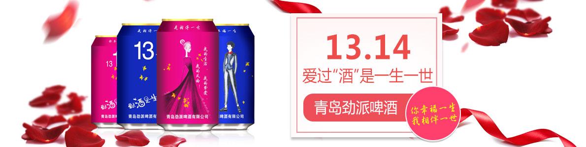 青岛劲派啤酒有限公司