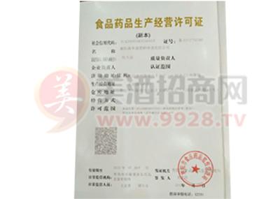 食品药品生产经营许可证