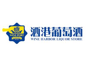郑州酒港供应链管理有限公司
