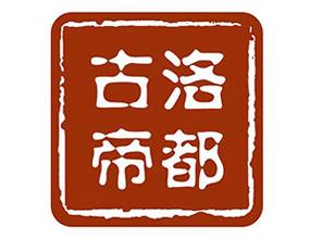 汝阳杜康古城酒业【古洛帝都九五至尊酒】
