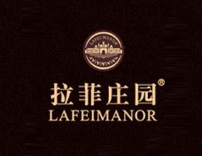 拉菲庄园(深圳)酒业有限公司