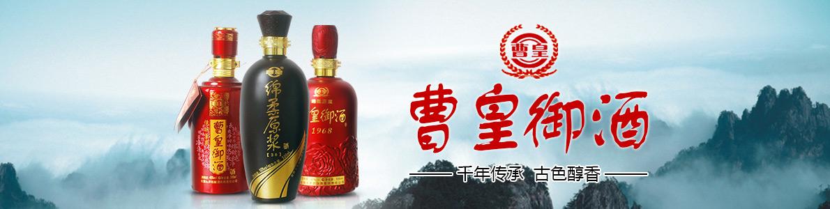 安徽亳州玉井坊酿酒有限责任公司