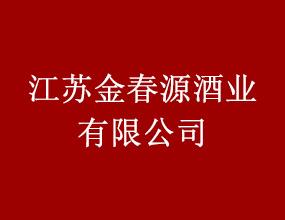 江苏金春源酒业有限公司
