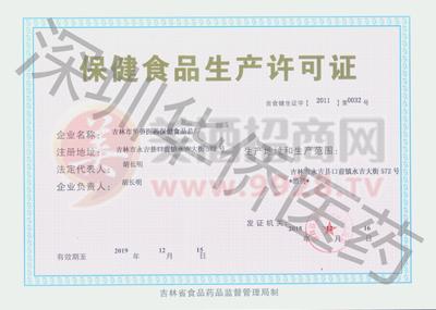 保健食品生产许可证