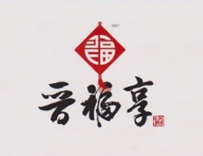 山西晋福享酒业有限公司