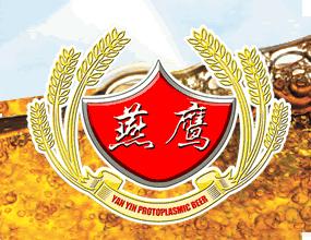 燕鹰啤酒有限公司