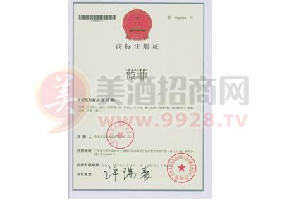 蓝菲商标注册证