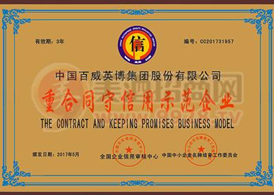 重合同守信用示范企业