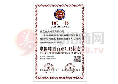 中国啤酒行业3.15标志证书
