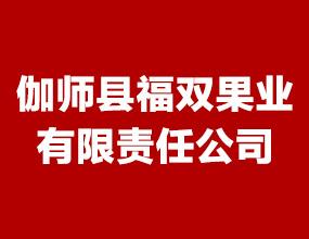 伽师县福双果业有限责任公司