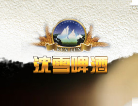 黑龙江昆仑啤酒有限公司