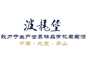 北京波龙堡葡萄酒业有限公司