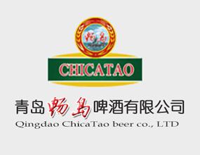 青�u��u啤酒有限公司