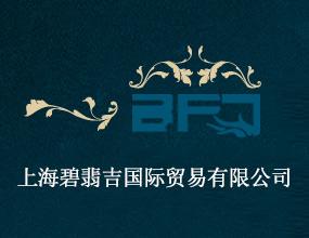 上海碧翡吉国际贸易有限公司