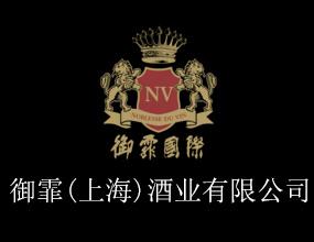 御霏(上海)酒业有限公司