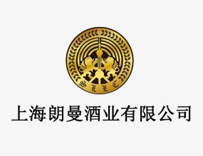 上海朗曼酒业有限公司