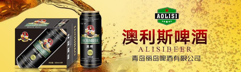 青岛丽岛啤酒有限公司