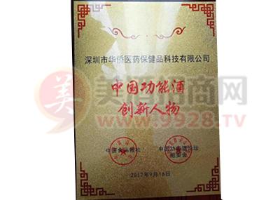 中国功能酒创新人物