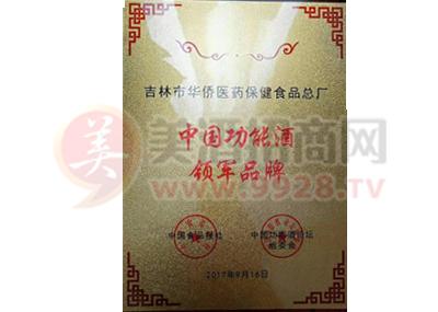 中国功能酒领军品牌