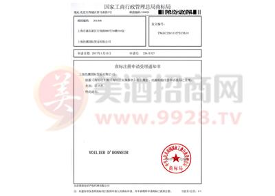 VOILIER D' HONNEUR商标注册申请受理通知书