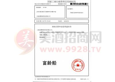 富龄船商标注册申请受理通知书