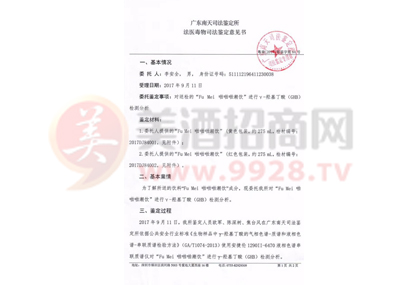 Fu Mei啪啪啪潮饮司法鉴定意见书