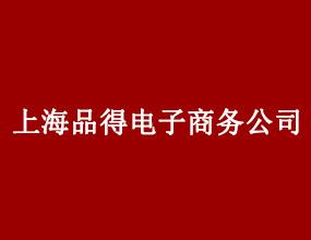 上海品得电子商务公司