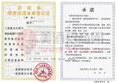 河南酒类流通备案登记证