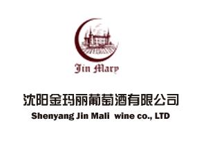 沈阳金玛丽葡萄酒有限公司