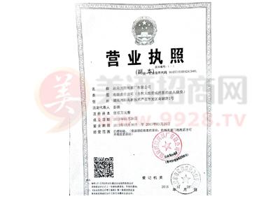 湖南浏阳河酒厂有限公司营业执照