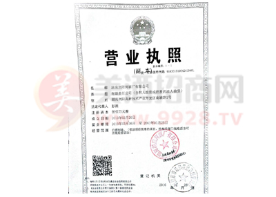 湖南�g�河酒�S有限公司�I�I�陶�