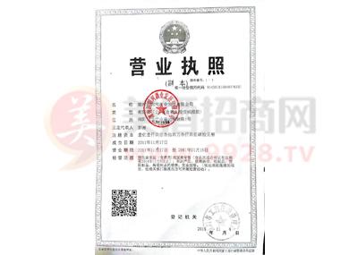 湖南浏阳河酒业发展有限公司营业执照