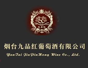 烟台九品红葡萄酒有限公司