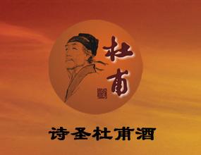 四川杜甫酒厂