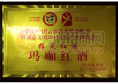 2017中国云南普者黑花脸节指定红酒