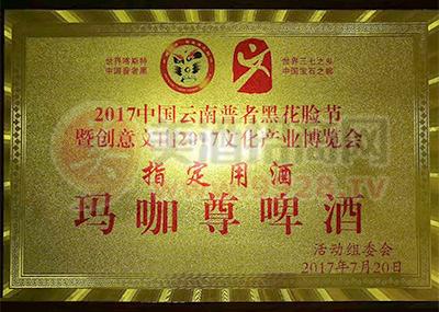2017中国云南普者黑花脸节指定用酒