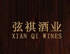 上海弦祺酒业有限公司