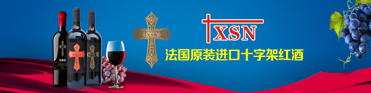 法国xsn十字架红酒