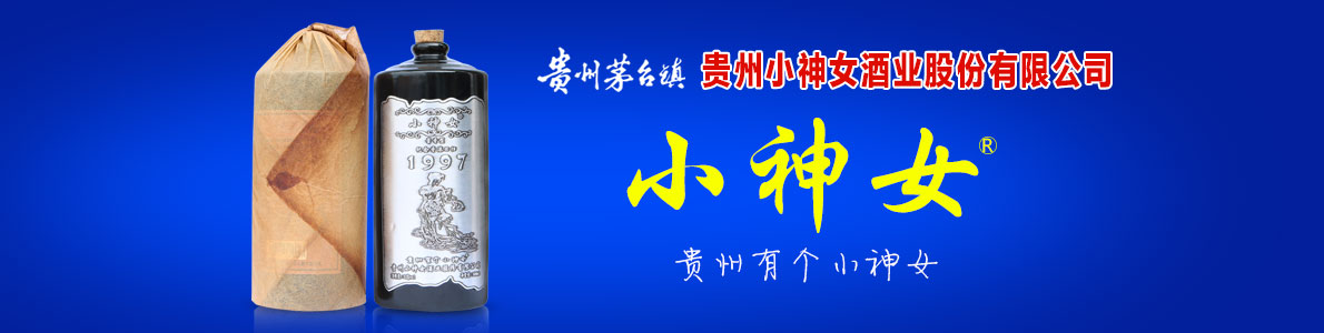 贵州小神女酒业股份有限公司
