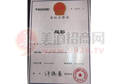 超彩商标注册证