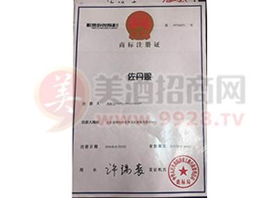 佐丹妮商标注册证