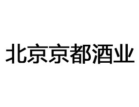 北京京都酒业有限公司