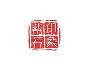 陕西紫荞印象苦荞产业开发有限公司