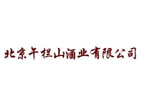 北京午攔山酒業有限公司