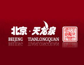 北京市天龙泉酒厂