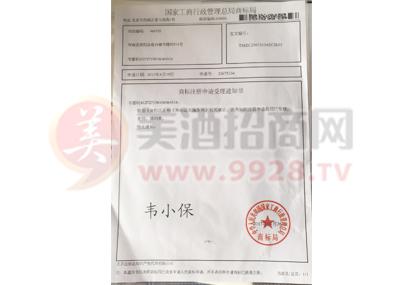 韦小保商标注册书